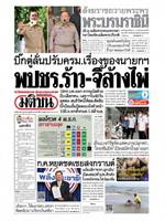 หนังสือพิมพ์มติชน วันอังคารที่ 2 มิถุนายน พ.ศ. 2563