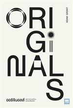 ออริจินอลส์ ORIGINALS