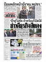 หนังสือพิมพ์มติชน วันเสาร์ที่ 6 มิถุนายน พ.ศ. 2563