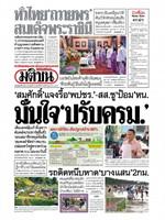 หนังสือพิมพ์มติชน วันพฤหัสบดีที่ 4 มิถุนายน พ.ศ. 2563