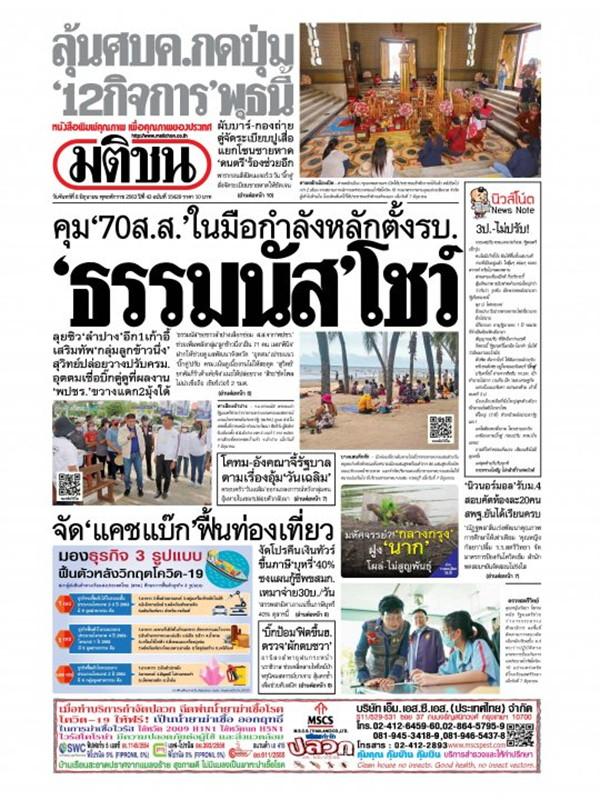 หนังสือพิมพ์มติชน วันจันทร์ที่ 8 มิถุนายน พ.ศ. 2563