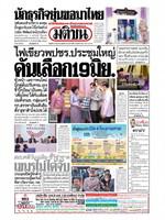หนังสือพิมพ์มติชน วันพุธที่ 10 มิถุนายน พ.ศ. 2563