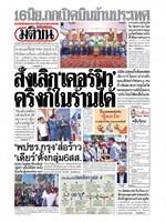 หนังสือพิมพ์มติชน วันเสาร์ที่ 13 มิถุนายน พ.ศ. 2563