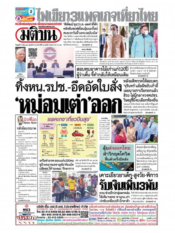 หนังสือพิมพ์มติชน วันพุธที่ 17 มิถุนายน พ.ศ. 2563