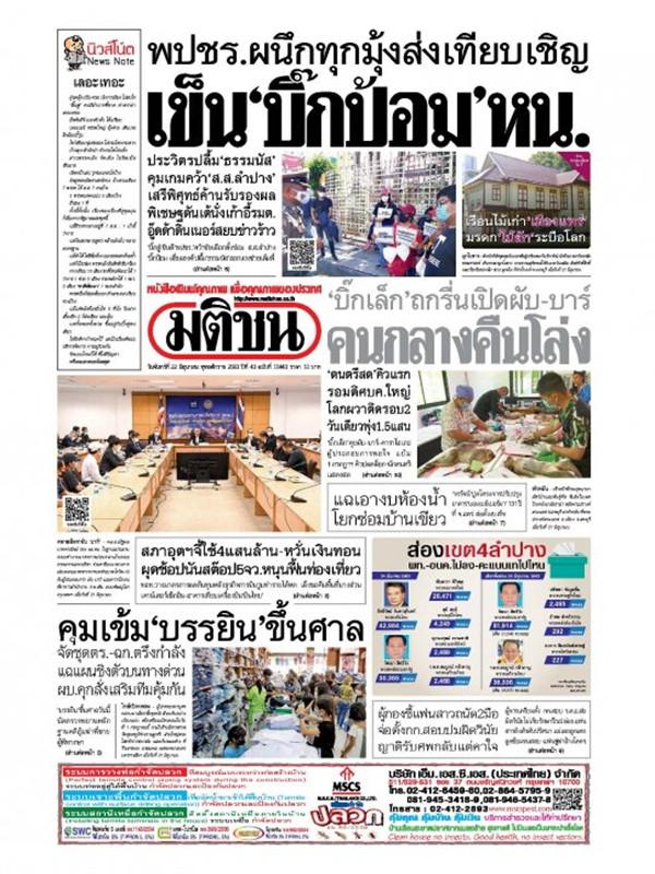 หนังสือพิมพ์มติชน วันจันทร์ที่ 22 มิถุนายน พ.ศ. 2563