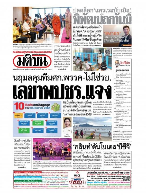หนังสือพิมพ์มติชน วันจันทร์ที่ 29 มิถุนายน พ.ศ. 2563