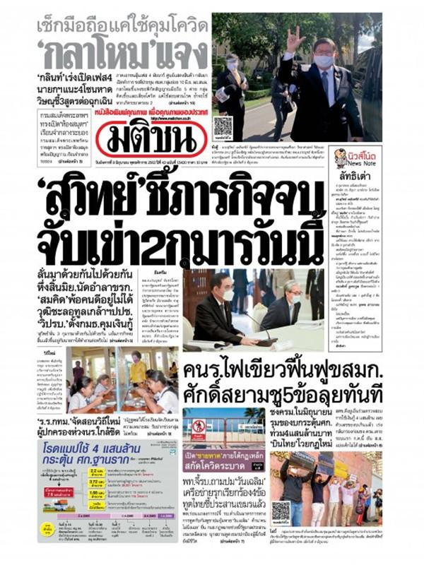 หนังสือพิมพ์มติชน วันอังคารที่ 9 มิถุนายน พ.ศ. 2563