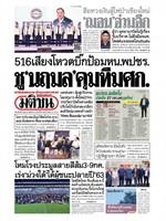 หนังสือพิมพ์มติชน วันอาทิตย์ที่ 28 มิถุนายน พ.ศ. 2563