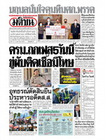 หนังสือพิมพ์มติชน วันอังคารที่ 30 มิถุนายน พ.ศ. 2563
