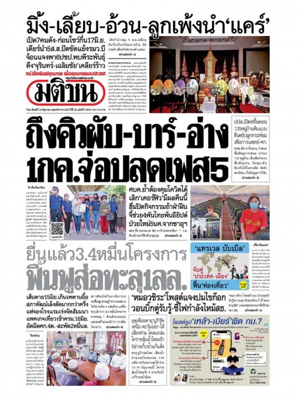 หนังสือพิมพ์มติชน วันอาทิตย์ที่ 14 มิถุนายน พ.ศ. 2563