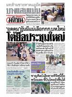 หนังสือพิมพ์มติชน วันอาทิตย์ที่ 7 มิถุนายน พ.ศ. 2563