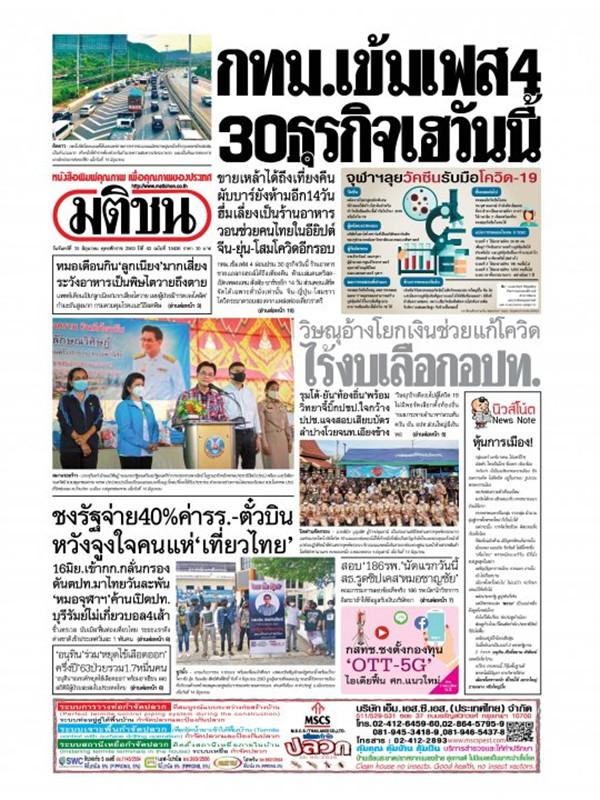 หนังสือพิมพ์มติชน วันจันทร์ที่ 15 มิถุนายน พ.ศ. 2563
