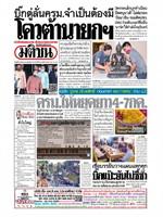 หนังสือพิมพ์มติชน วันพุธที่ 24 มิถุนายน พ.ศ. 2563