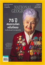 NATIONAL GEOGRAPHIC ฉบับที่ 227 (มิถุนายน 2563)