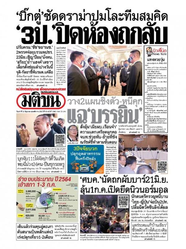 หนังสือพิมพ์มติชน วันเสาร์ที่ 20 มิถุนายน พ.ศ. 2563