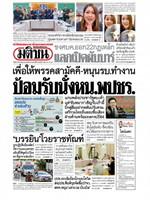 หนังสือพิมพ์มติชน วันอังคารที่ 23 มิถุนายน พ.ศ. 2563