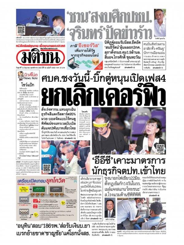 หนังสือพิมพ์มติชน วันศุกร์ที่ 12 มิถุนายน พ.ศ. 2563