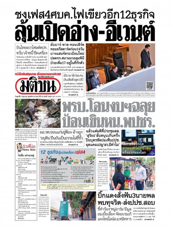 หนังสือพิมพ์มติชน วันศุกร์ที่ 5 มิถุนายน พ.ศ. 2563
