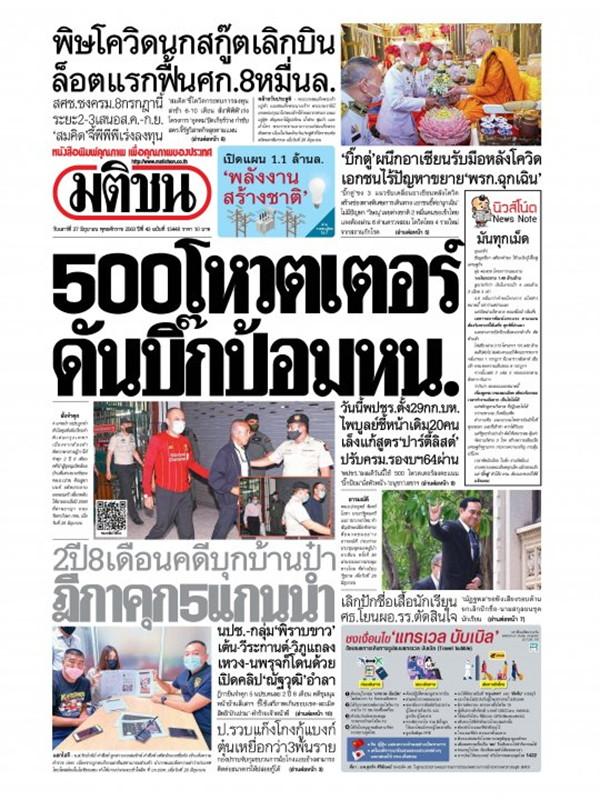 หนังสือพิมพ์มติชน วันเสาร์ที่ 27 มิถุนายน พ.ศ. 2563