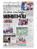 หนังสือพิมพ์มติชน วันพุธที่ 1 กรกฎาคม พ.ศ. 2563