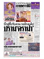 หนังสือพิมพ์มติชน วันพุธที่ 3 มิถุนายน พ.ศ. 2563