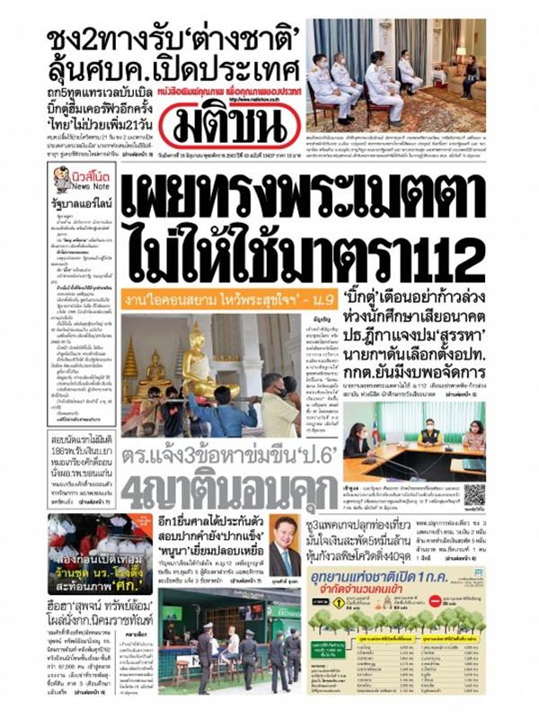 หนังสือพิมพ์มติชน วันอังคารที่ 16 มิถุนายน พ.ศ. 2563