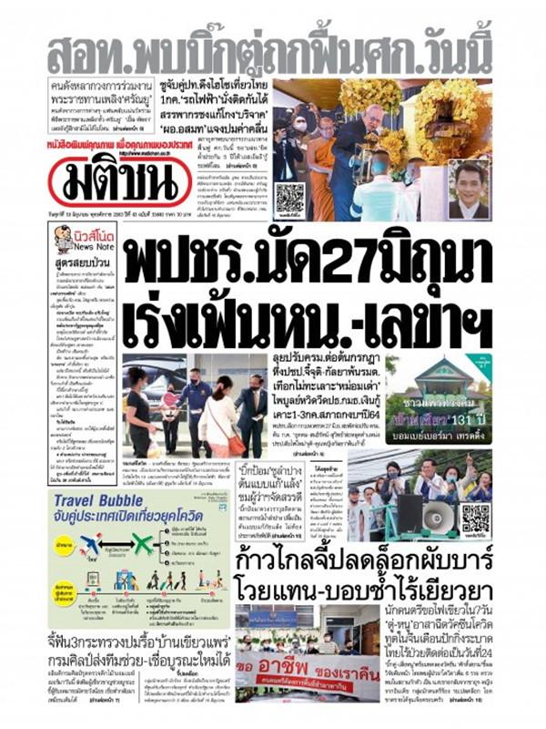 หนังสือพิมพ์มติชน วันศุกร์ที่ 19 มิถุนายน พ.ศ. 2563