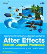 รวมเทคนิคสร้างสรรค์งานวิดีโอและเอฟเฟ็กต์ After Effects Motion Graphic Workshop