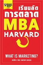 เรียนลัดการตลาด MBA Harvard