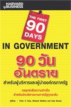90 วันอันตรายสำหรับผู้บริหารและผู้นำองค์กรภาครัฐ