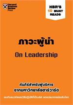 ภาวะผู้นำ
