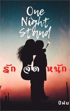 One Night Stand รัก จัด หนัก