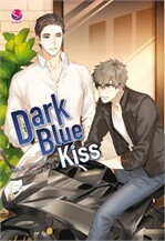 Dark Blue Kiss (English Version)