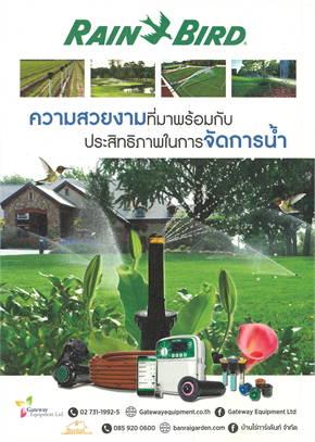 ระบบให้น้ำในสวน Garden Irrigation