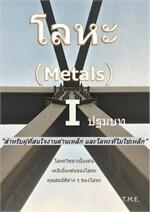 โลหะ (Metal) เล่ม 1