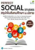 PERFECT SOCIAL STUDIES สรุปเข้มสังคมศึกษา ม.ปลาย ฉบับสมบูรณ์