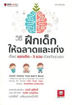 วิธีฝึกเด็กให้ฉลาดและเก่ง ตั้งแต่แรกเกิด - 3 ขวบ ด้วยตัวคุณเอง ฉบับปรับปรุง