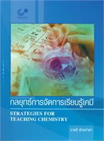 กลยุทธ์การจัดการเรียนรู้เคมี STRATEGIES FOR TEACHING CHEMISTRY