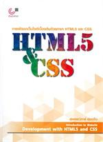 การพัฒนาเว็บไซต์เบื้องต้นด้วยภาษา HTML5 และ CSS