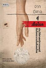 จากปีศาจสู่เชื้อโรค: ประวัติศาสตร์การแพทย์กับโรคระบาดในสังคมไทย