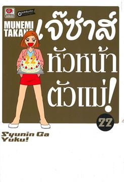 เจ๊ซ่าส์ หัวหน้าตัวแม่! เล่ม 22 (comic)