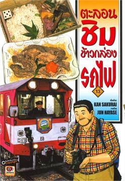 ตะลอนชิมข้าวกล่องรถไฟ เล่ม 13 (comic)