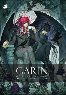 Garin Official Fanbook Black