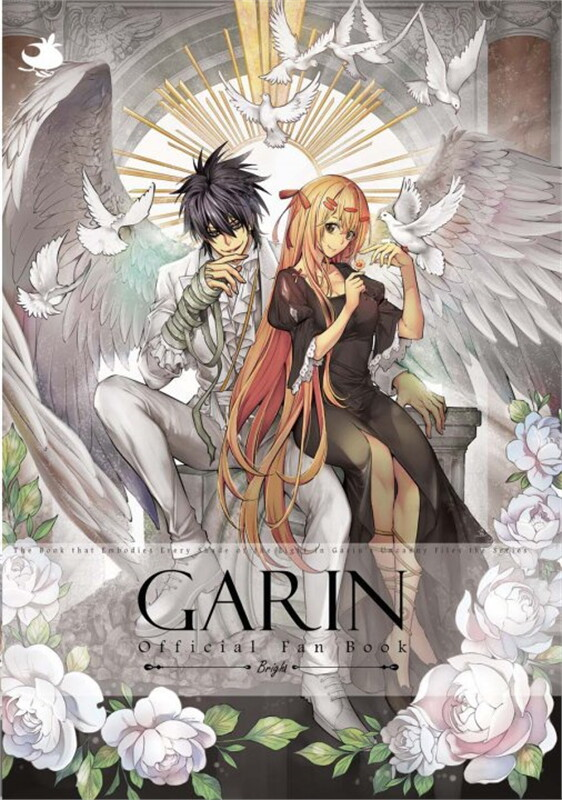 Garin Official Fanbook Bright