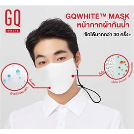 GQWhite mask หน้ากากผ้า สีขาว