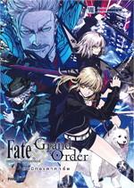 เฟต/แกรนด์ออร์เดอร์ คอมิกอะลาคาร์ต Fate Grand Order เล่ม 8 (Mg)