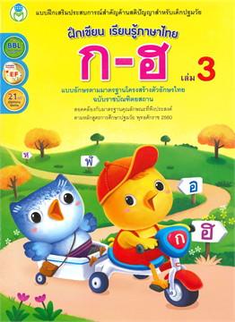 ฝึกเขียน เรียนรู้ภาษาไทย ก-ฮ เล่ม 3 แบบอักษรตามมาตรฐานโครงสร้างตัวอักษรไทย ฉบับ ราชบัณฑิตยสถาน