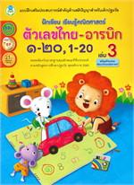 ฝึกเขียน เรียนรู้คณิตศาสตร์ ตัวเลขไทย-อารบิก ๑-๒๐, 1-20 เล่ม 3