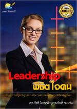 Leadership พิชิตใจคน