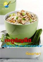 ธัญพืชเพื่อสุขภาพและความอร่อย